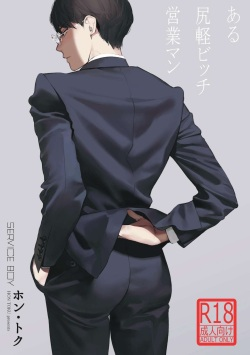 Aru Shirigaru Bicchi Eigyouman | A Certain Loose Bitch Salaryman