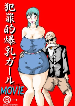 Criminally Busty Gal MOVIE ~The Most Erotic In This World~