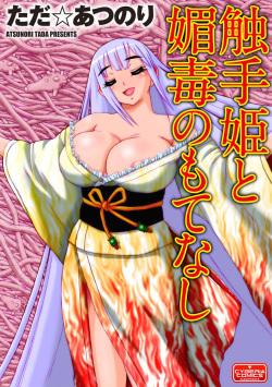 Shokushu Hime to Kobi Doku no Motenashi   The Tentacle Princess and Love Poison Hospitality