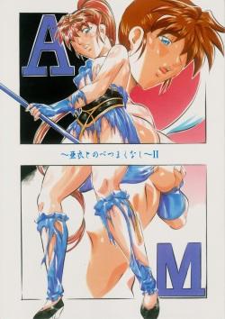 A&M~亜衣とのべつまくなし~2