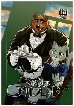 Kuma Shitsuji Alfred | Bear Butler Alfred