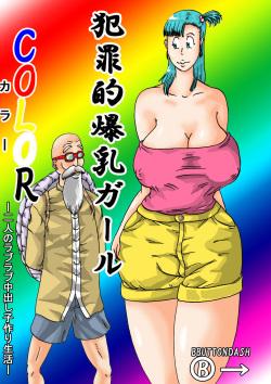 Hanzaiteki Bakunyuu Girl COLOR