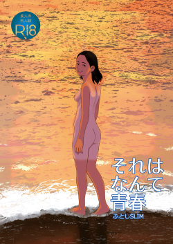 Sore wa Nante Seishun | What a youthful time of life